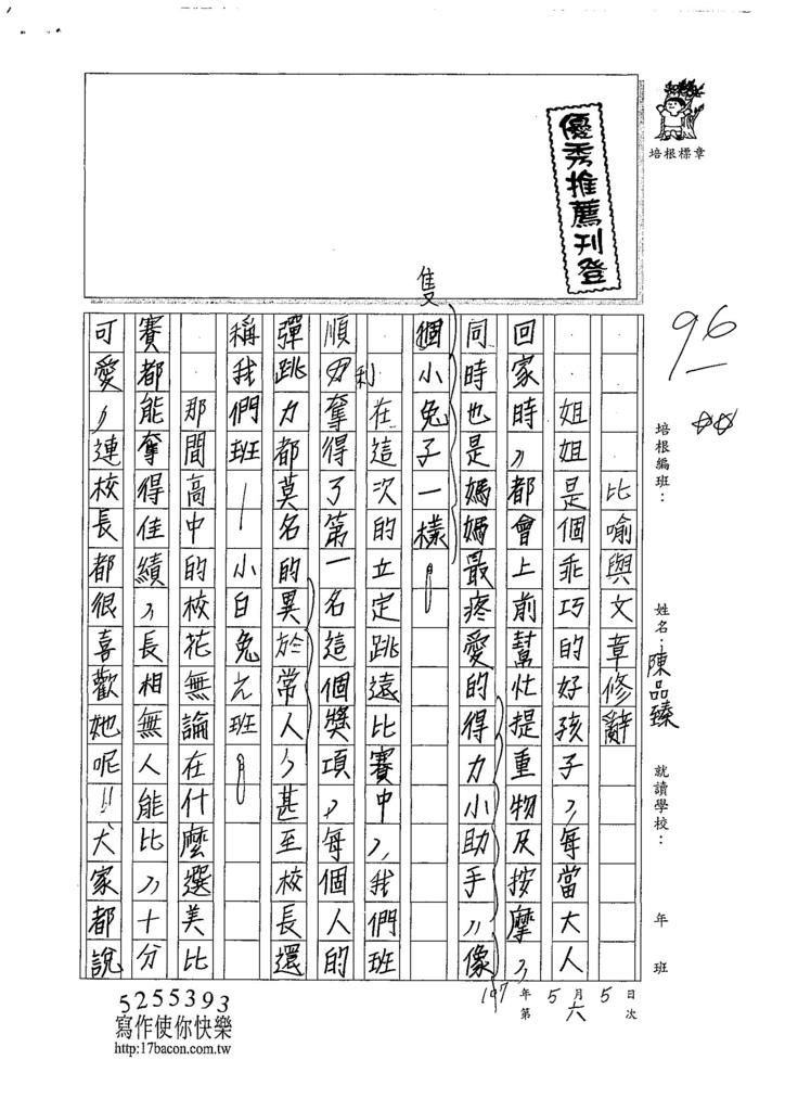 107W6406陳品臻 (1).jpg