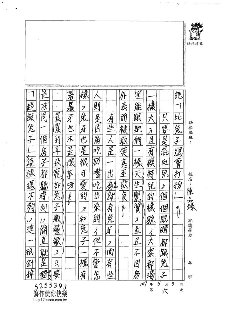 107W6406陳品臻 (2).jpg