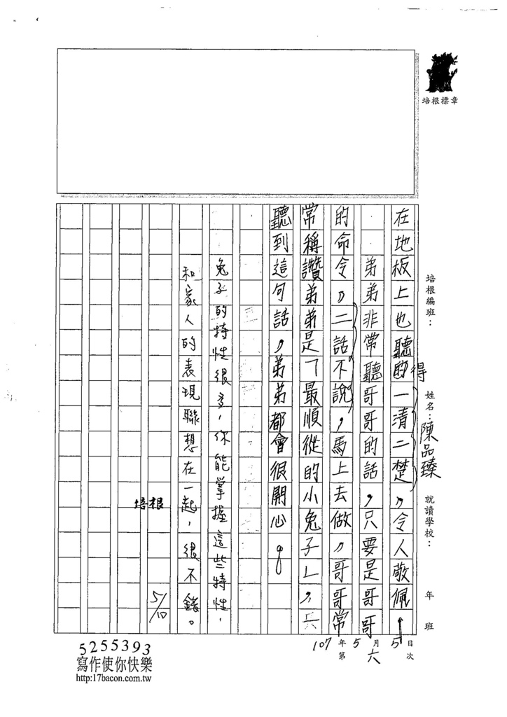 107W6406陳品臻 (3).jpg