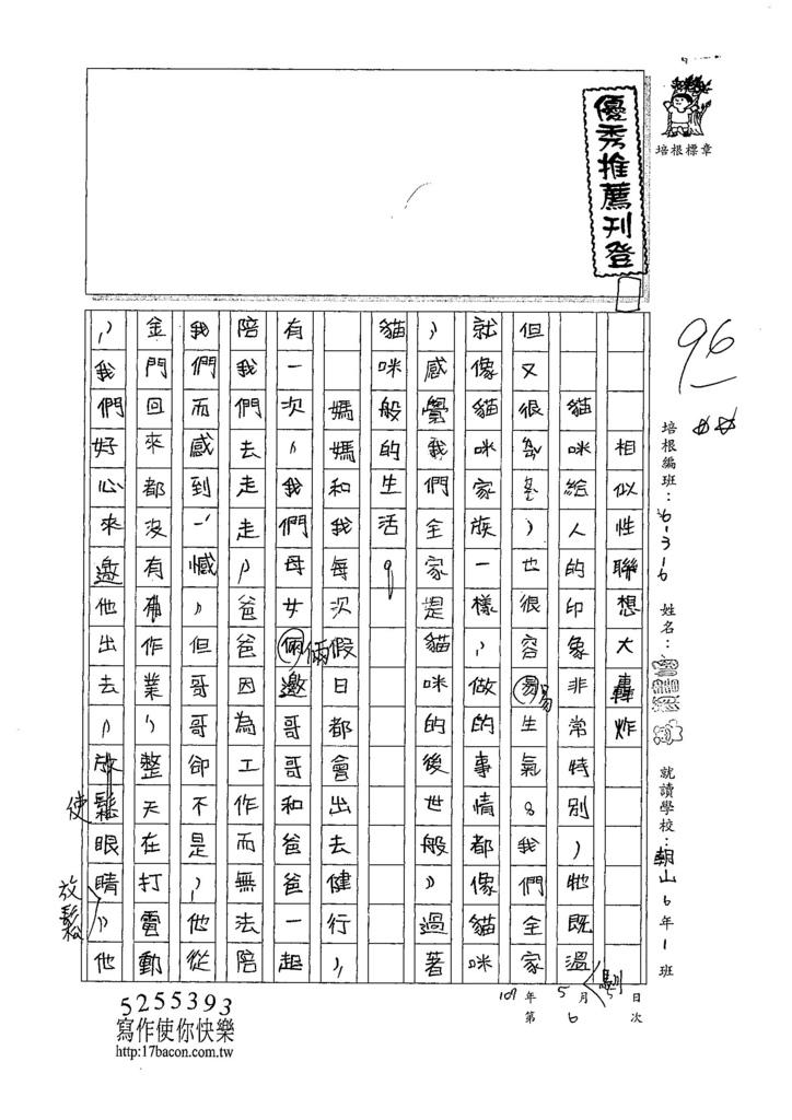 107W6406顏書崡 (1).jpg