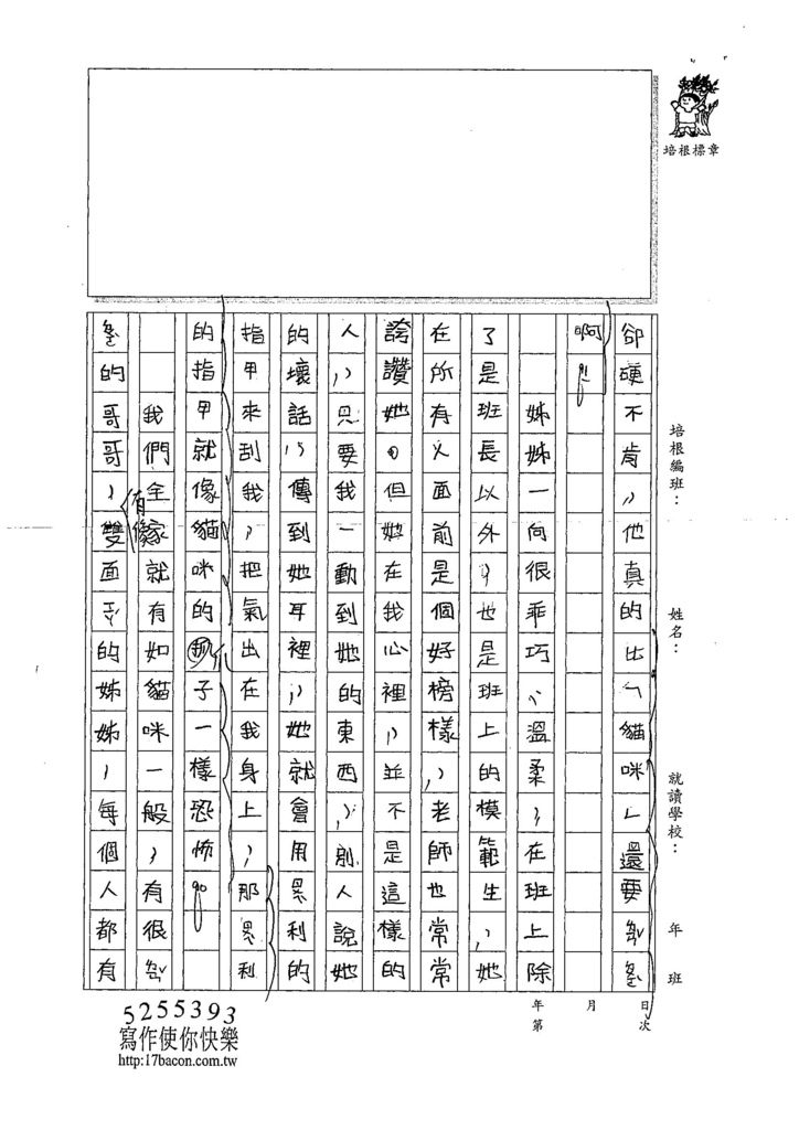 107W6406顏書崡 (2).jpg