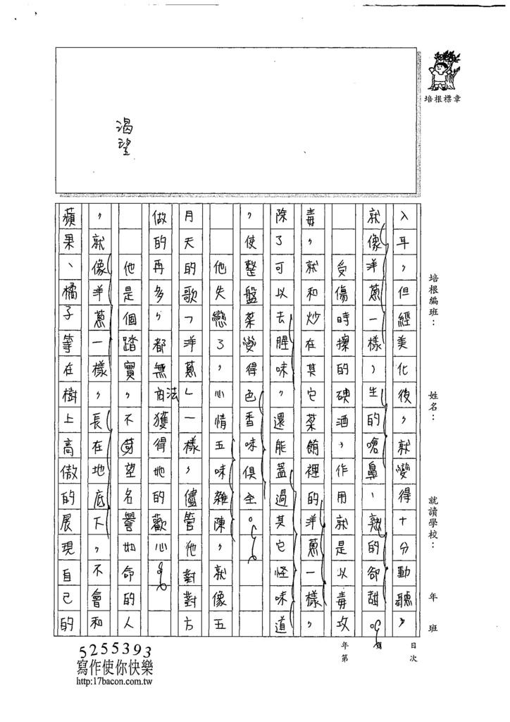 107W6406鍾苡嫺 (2).jpg