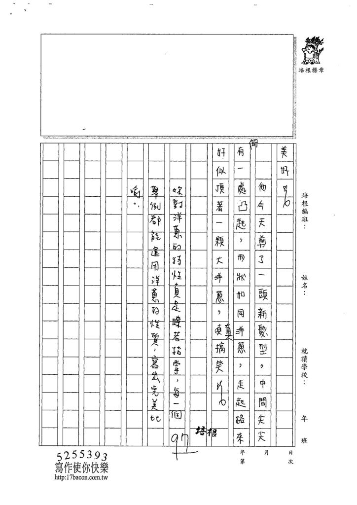 107W6406鍾苡嫺 (3).jpg