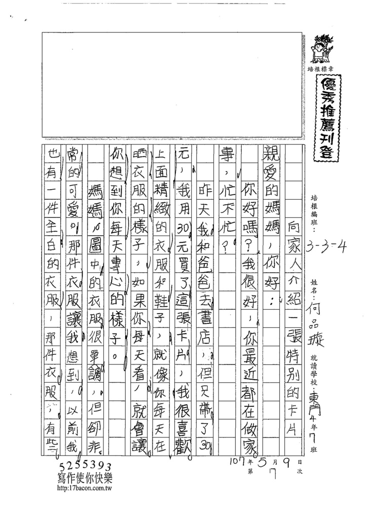 107W4407何品璇 (1).jpg