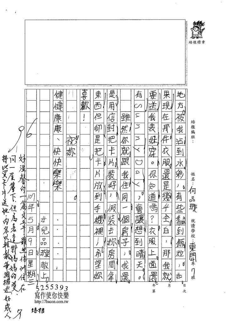 107W4407何品璇 (2).jpg