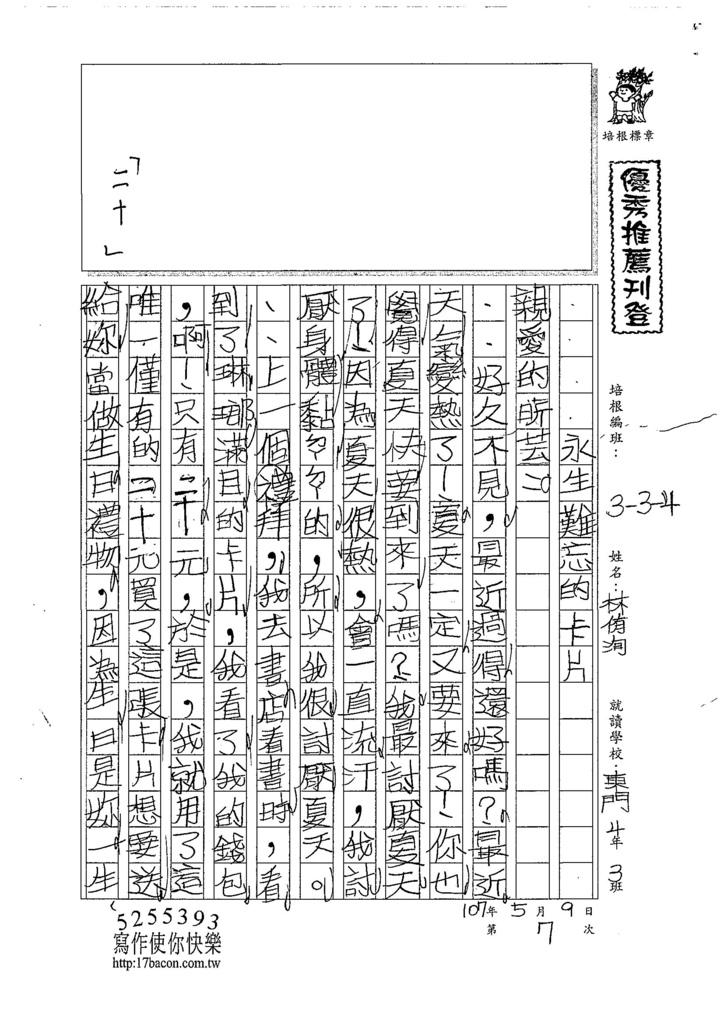 107W4407林侑洵 (1).jpg