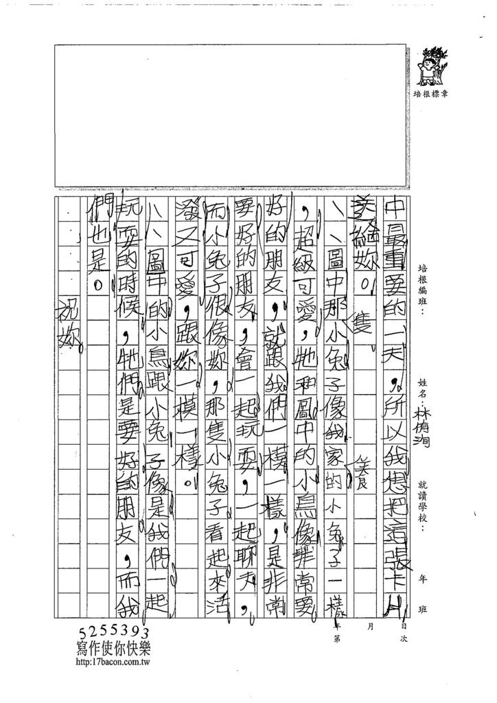107W4407林侑洵 (2).jpg
