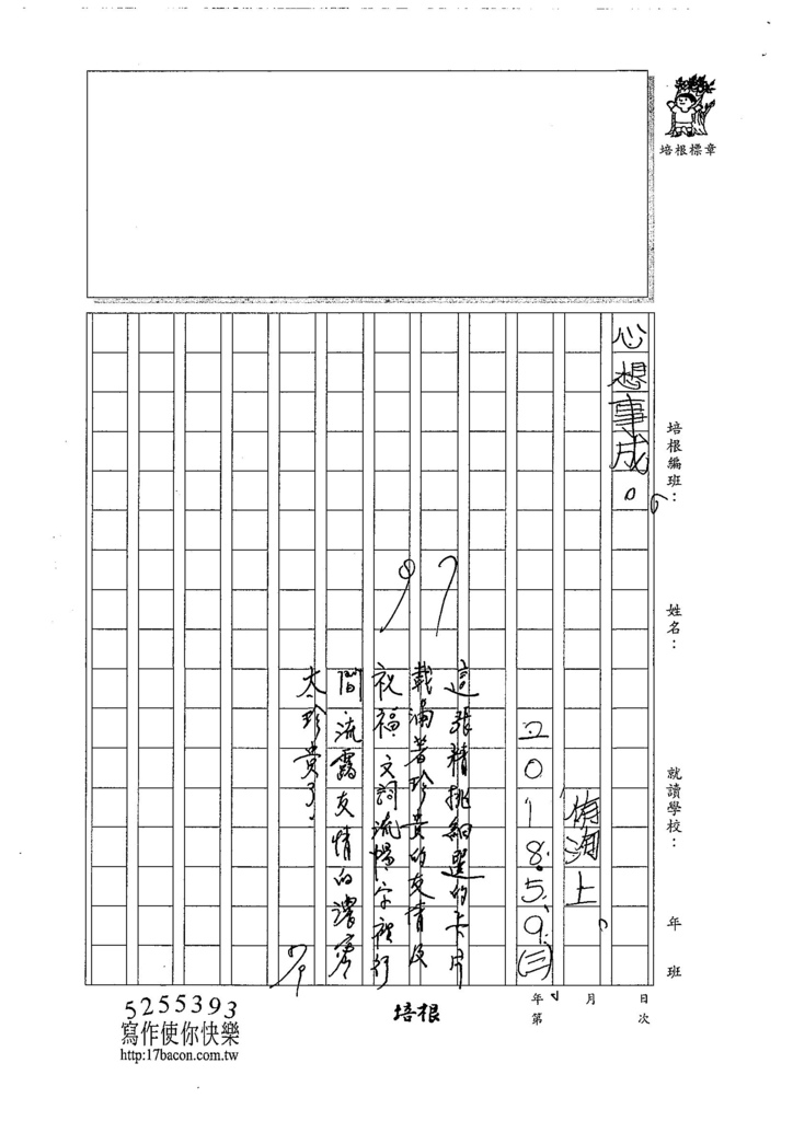 107W4407林侑洵 (3).jpg