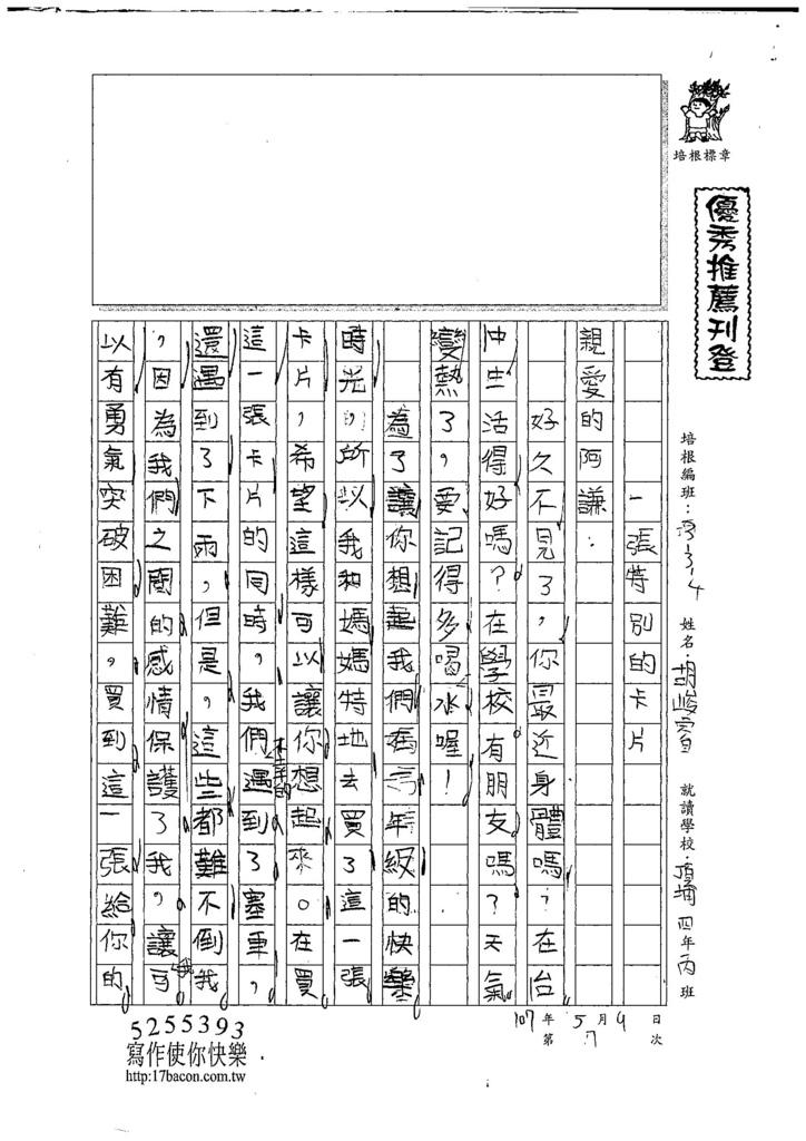 107W4407胡峻睿 (1).jpg