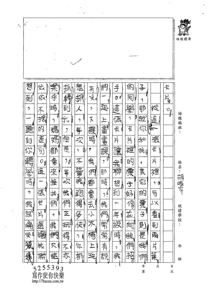 107W4407胡峻睿 (2).jpg