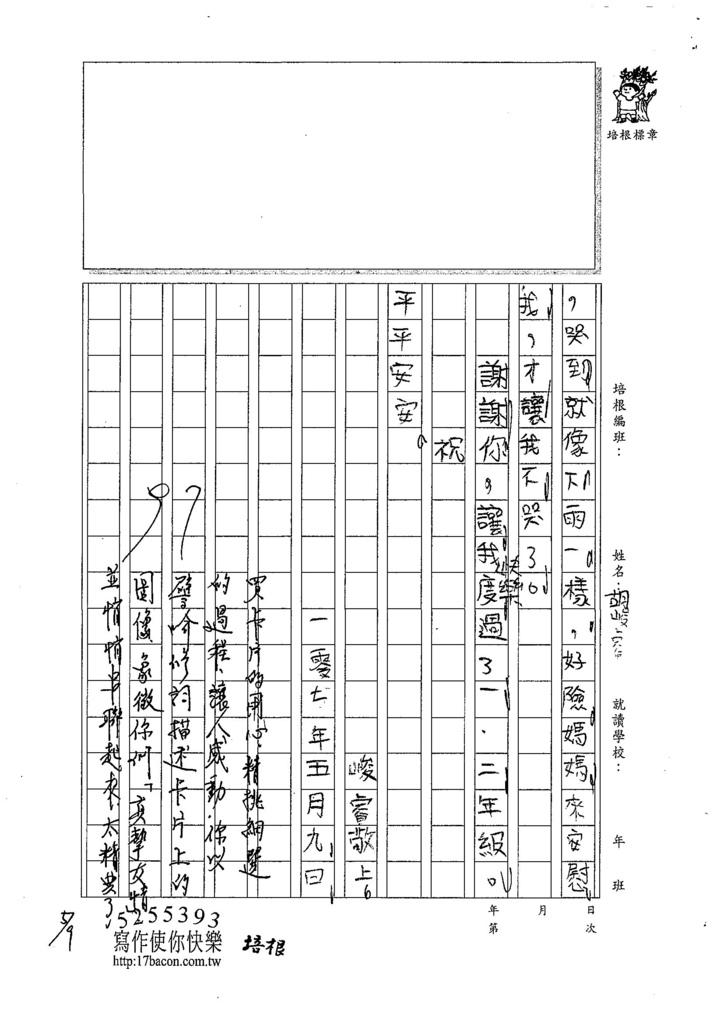 107W4407胡峻睿 (3).jpg