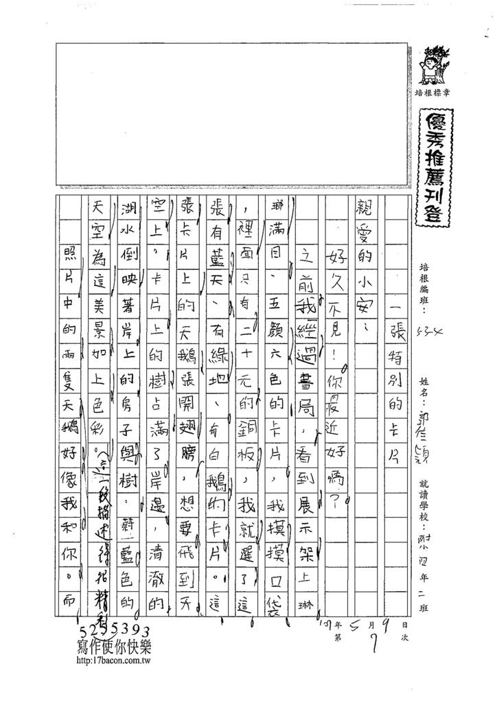 107W4407郭佳叡 (1).jpg