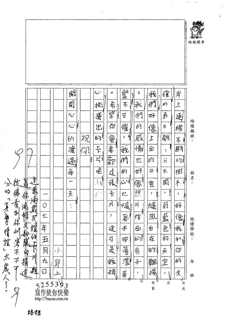 107W4407郭佳叡 (2).jpg