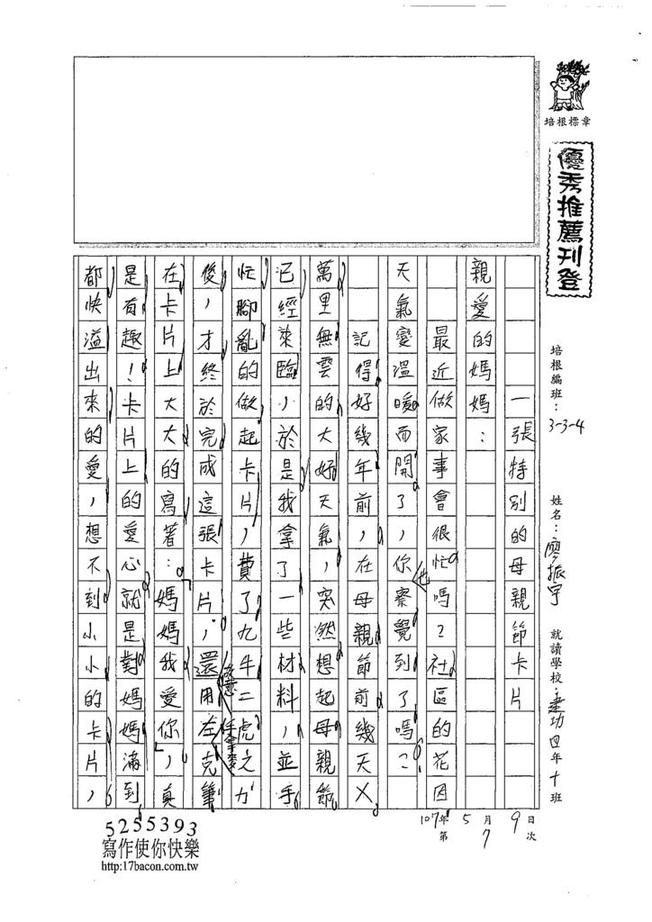107W4407廖振宇 (1).jpg