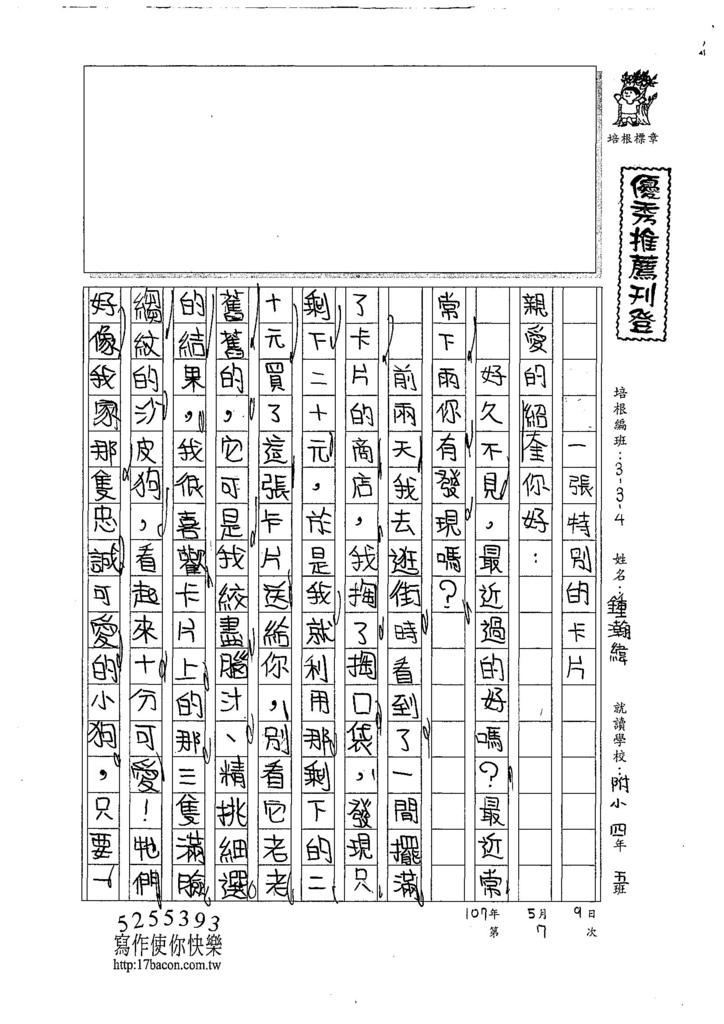 107W4407鍾瀚緯 (1).jpg