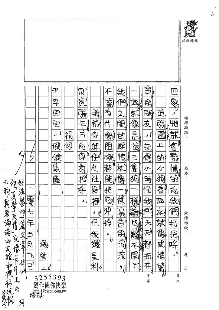 107W4407鍾瀚緯 (2).jpg