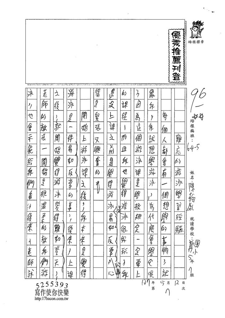 107W5407陳翰胤 (1).jpg
