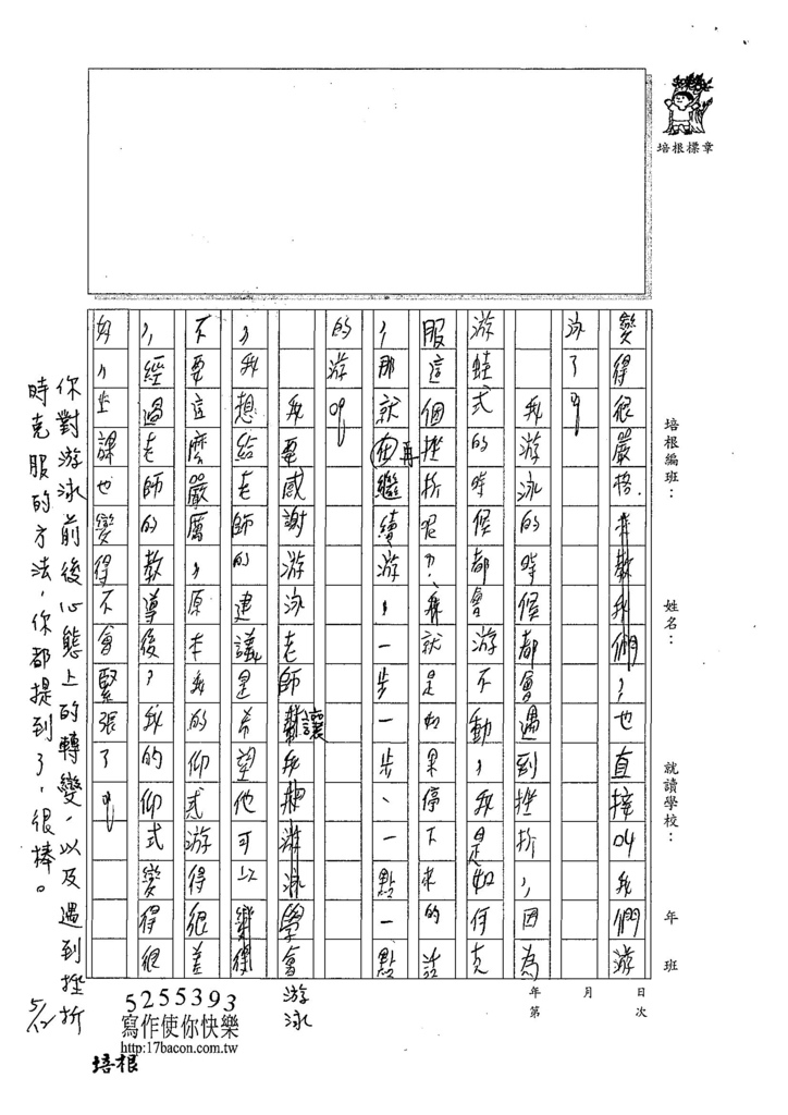 107W5407陳翰胤 (2).jpg