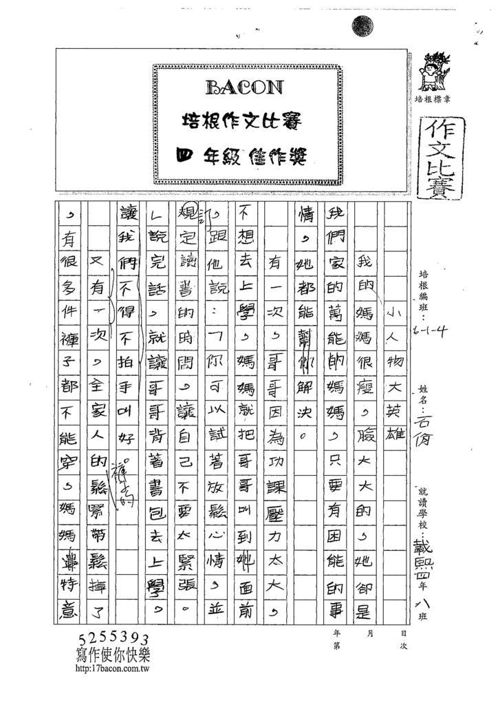 107W4405石佾 (1).jpg