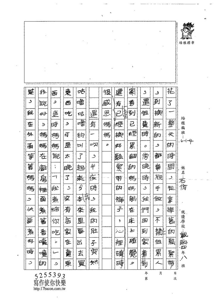 107W4405石佾 (2).jpg