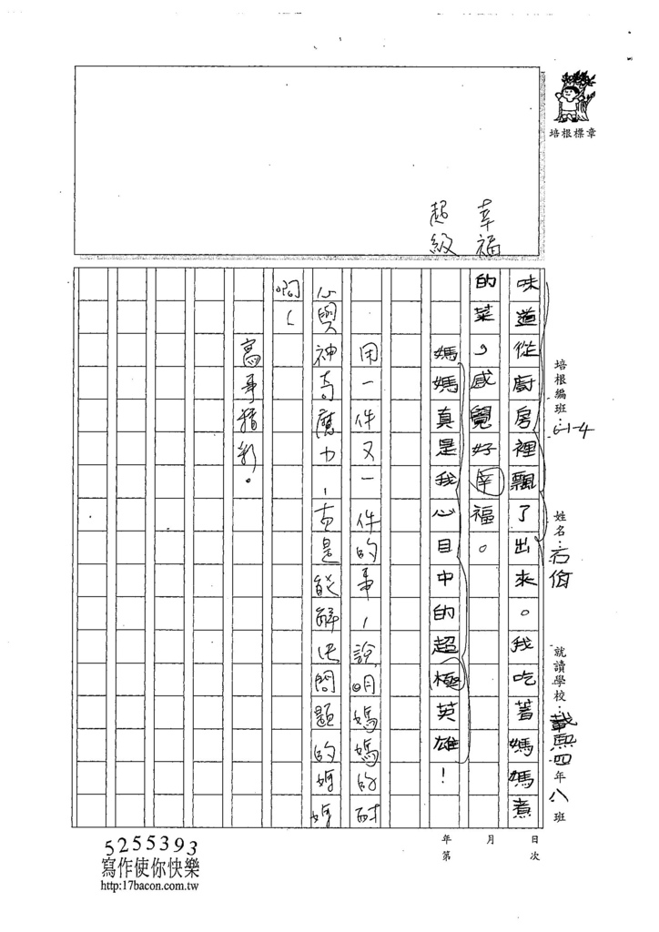 107W4405石佾 (3).jpg