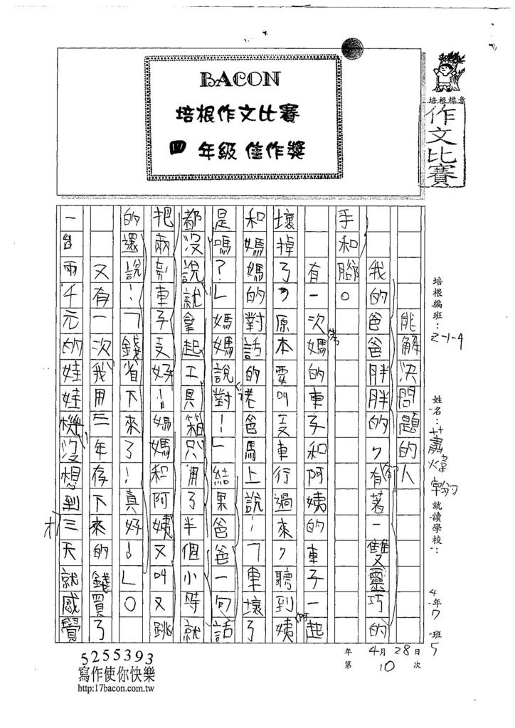 107W4405蕭煒翰 (1).jpg