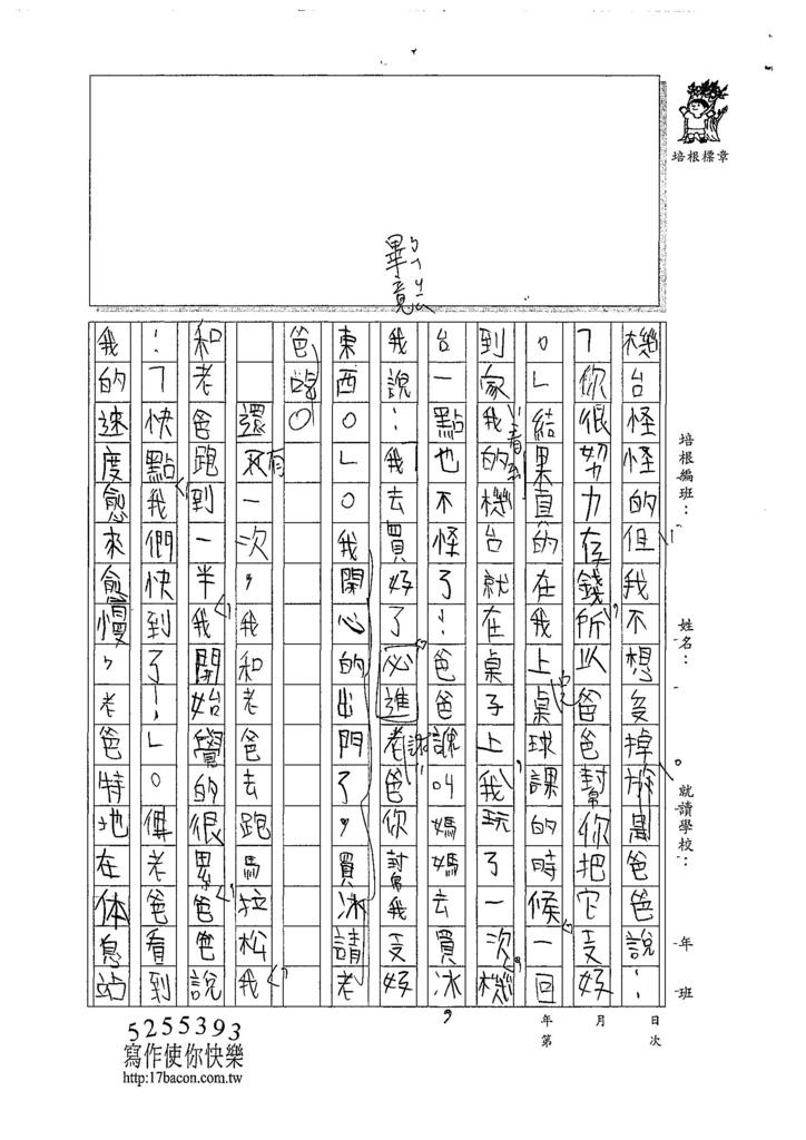 107W4405蕭煒翰 (2).jpg