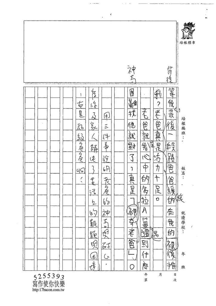 107W4405蕭煒翰 (3).jpg