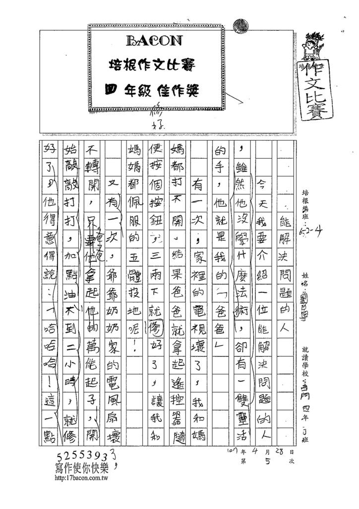 107W4405劉育寧 (1).jpg