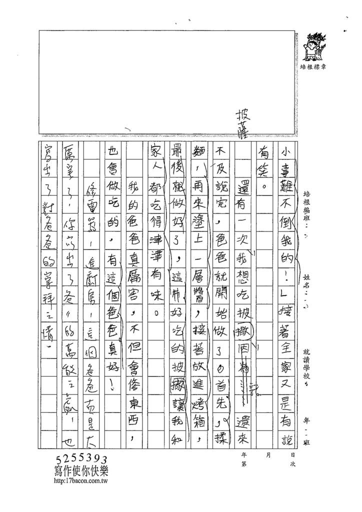 107W4405劉育寧 (2).jpg