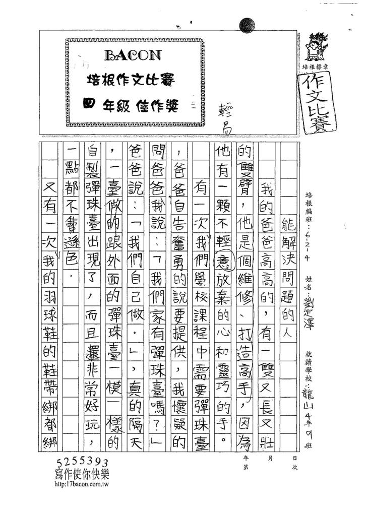 107W4405劉定澤 (1).jpg