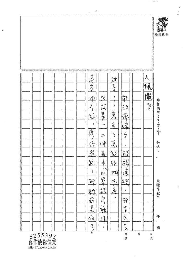 107W4405劉定澤 (3).jpg