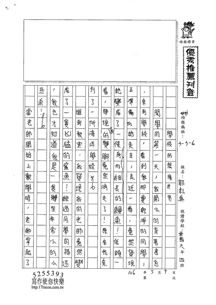107W6407郭耘真 (1).jpg