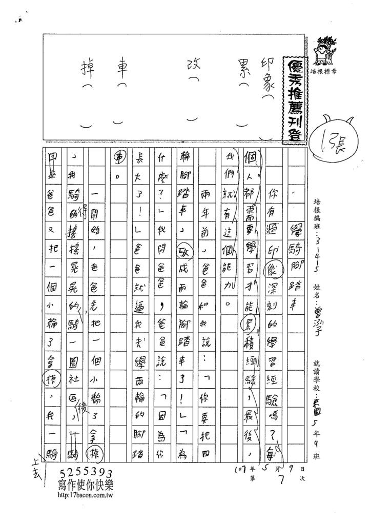 107W5407曾泓予 (1).jpg