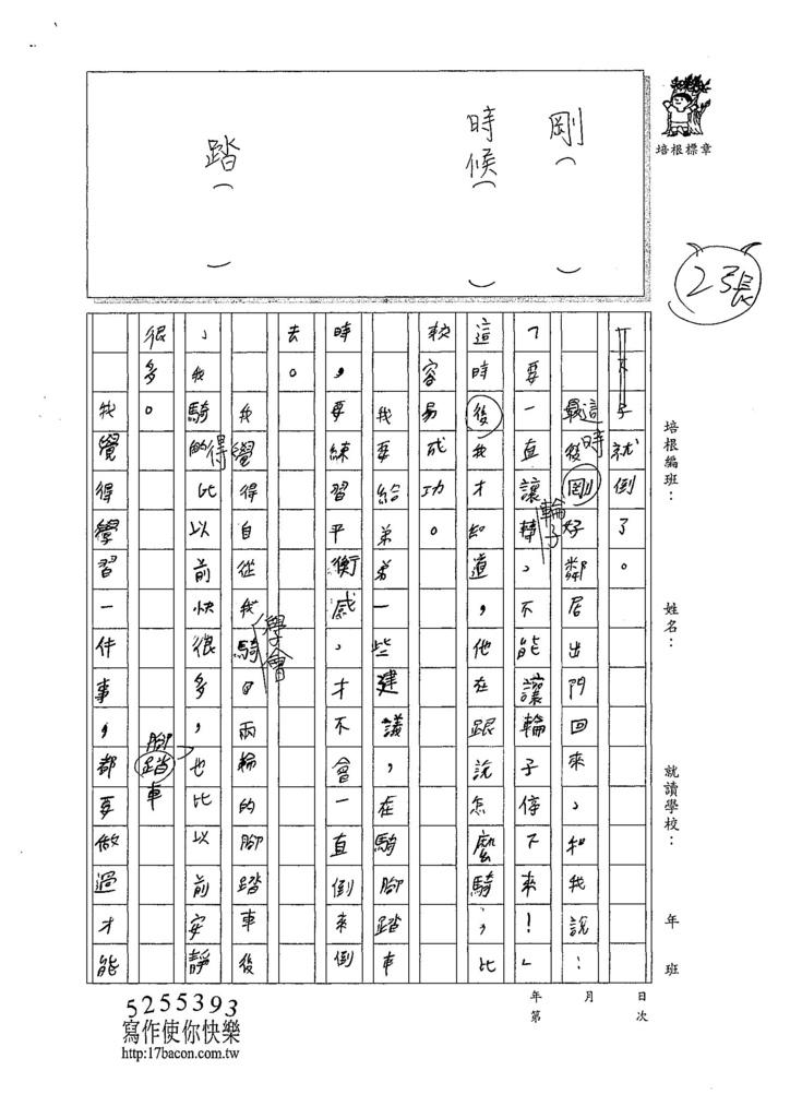 107W5407曾泓予 (2).jpg