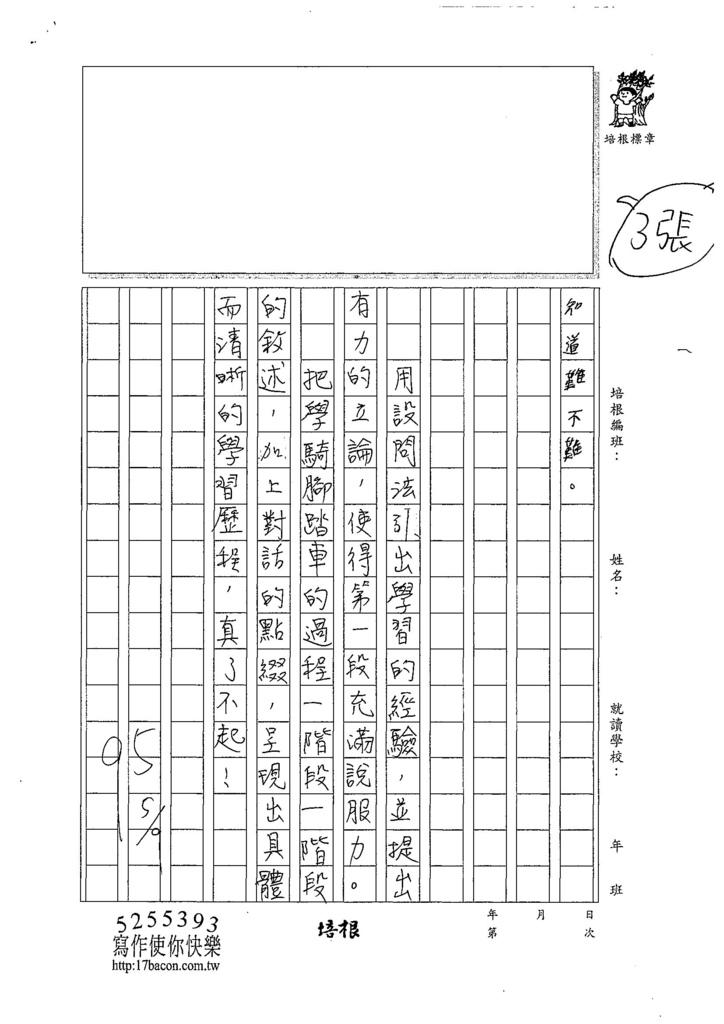 107W5407曾泓予 (3).jpg