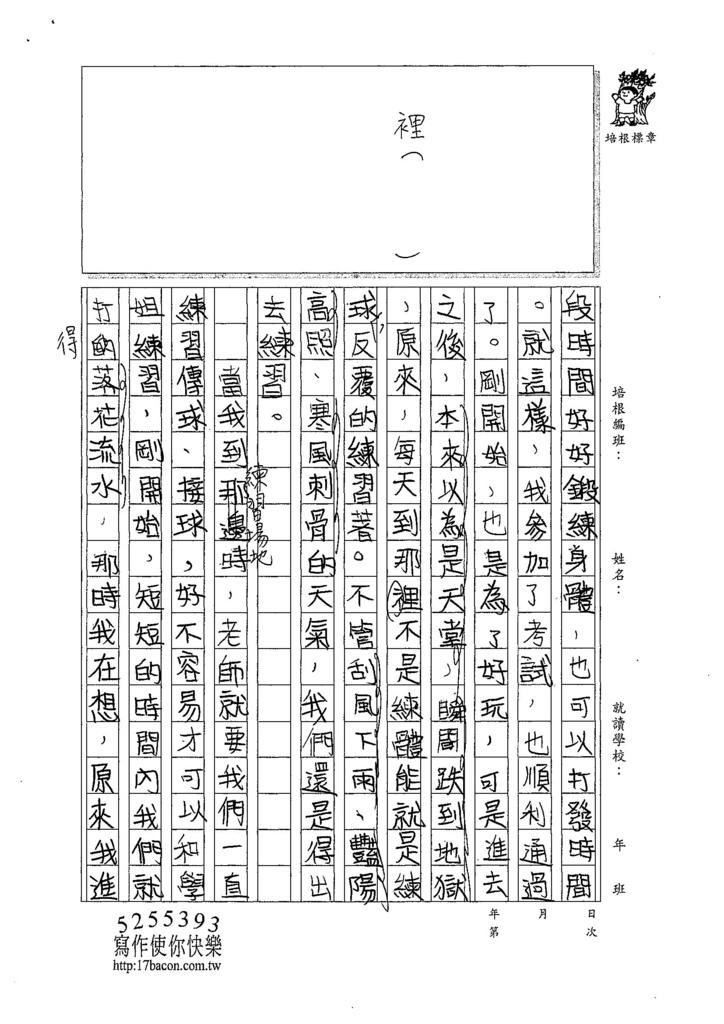 107W5407戴心愉 (2).jpg