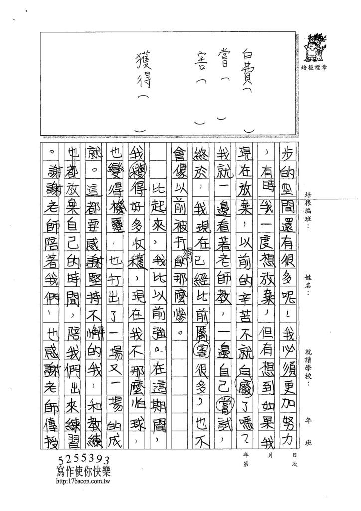 107W5407戴心愉 (3).jpg