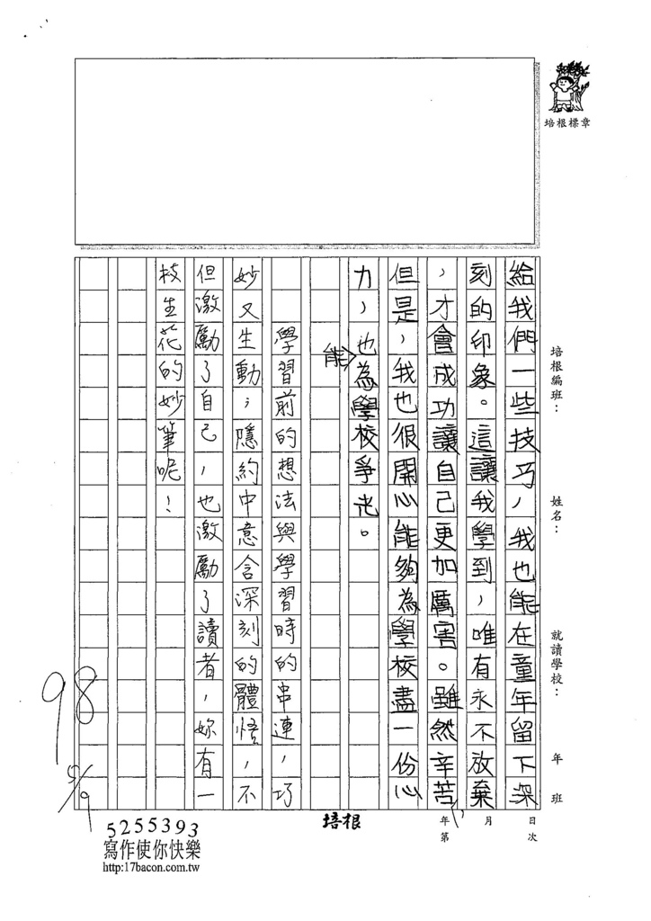 107W5407戴心愉 (4).jpg