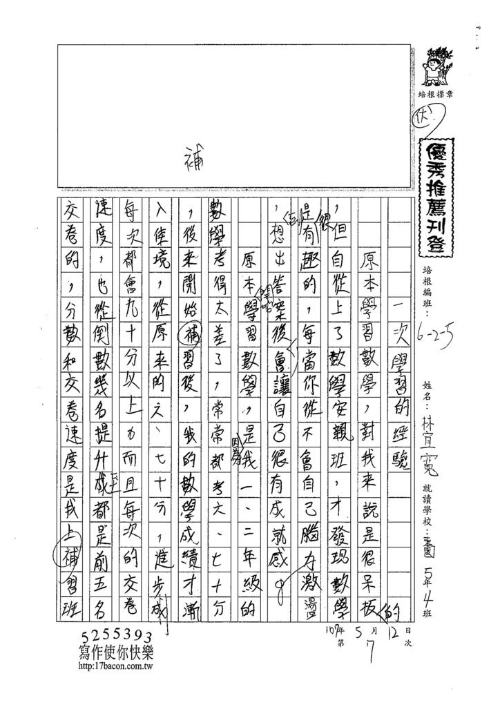 107W5407林宜寬 (1).jpg