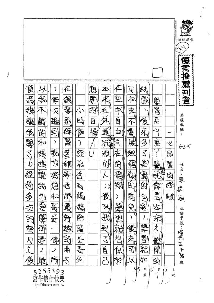 107W5407張筱涵 (1).jpg