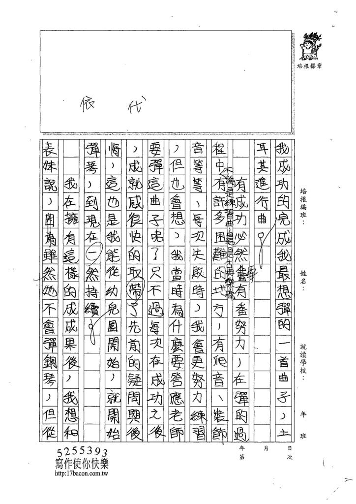 107W5407張筱涵 (2).jpg