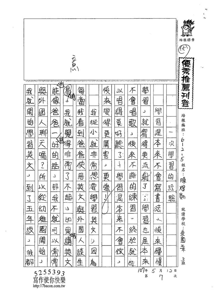 107W5407陳煜勛 (1).jpg