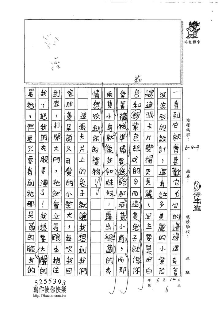 107W4407陳妤嫻 (2).jpg