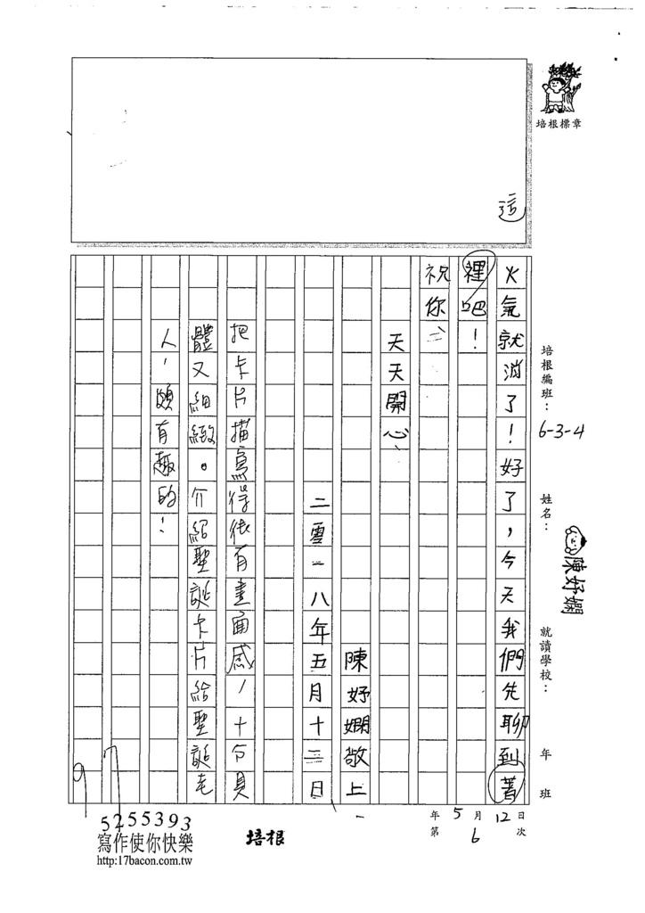 107W4407陳妤嫻 (3).jpg