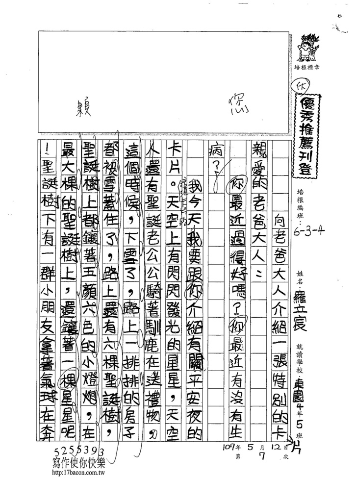 107W4407羅立宸 (1).jpg