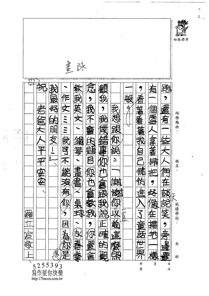 107W4407羅立宸 (2).jpg