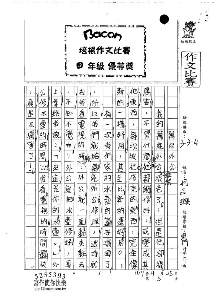 107W4405何品璇 (1).jpg