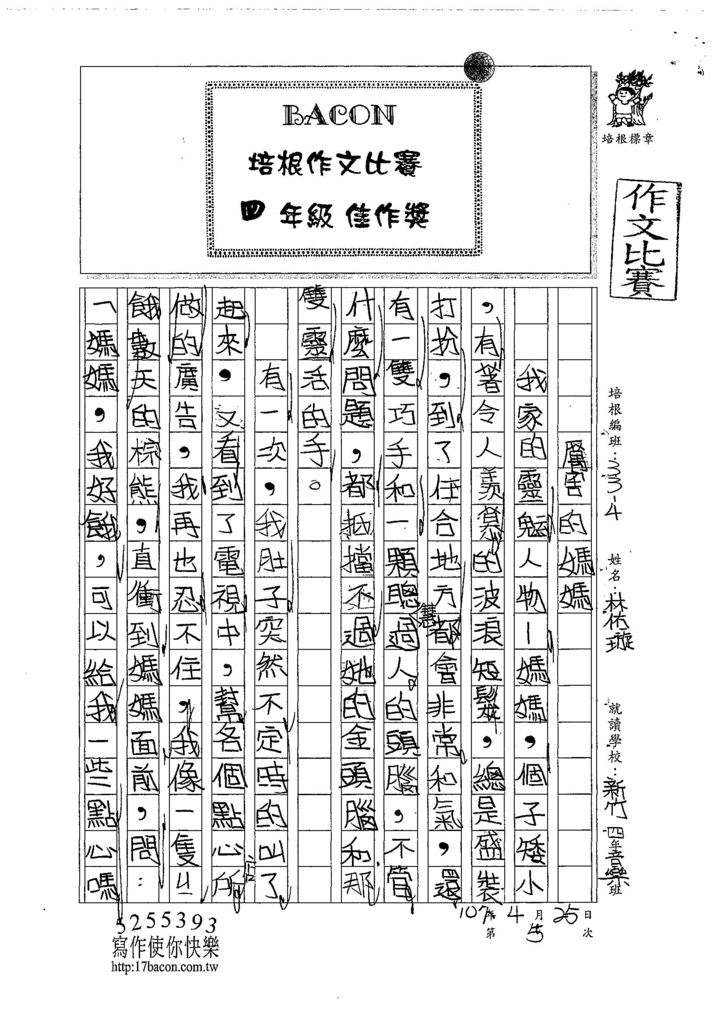 107W4405林佑璇 (1).jpg