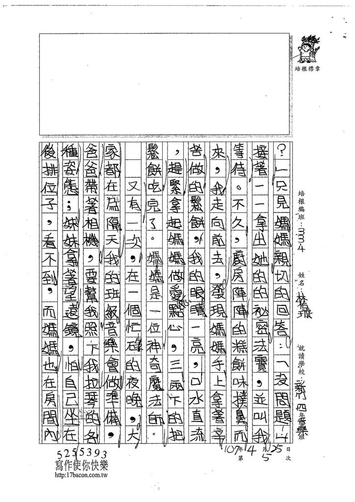 107W4405林佑璇 (2).jpg